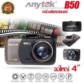 Anytek B50 กล้องติดรถยนต์ Big