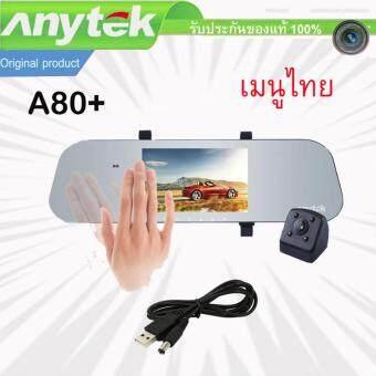 Anytek Car camera กล้องติดรถยนต์ Anytek car cameras
