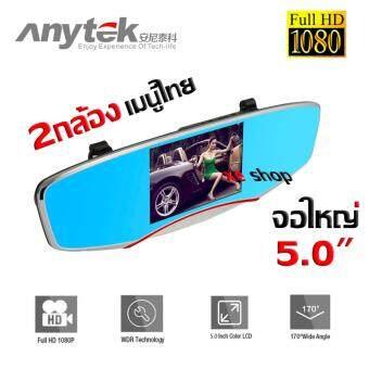 Anytek car camera กล้องติดรถยนต์ car cameras
