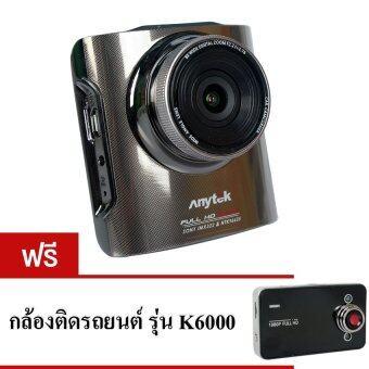 Anytek กล้องติดรถยนต์ เลนส์เซนเซอร์ car cameras