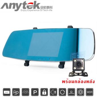 Anytek กล้องติดรถยนต์ รุ่น T2 กล้องหน้า-หลัง (WDR) 170 Wide Full HD จอ 5นิ้ว