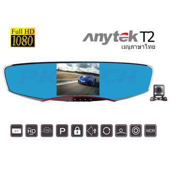 Anytek T2 กล้องติดรถยนต์แบบกระจก หน้า-หลัง (WDR) 170 Wide Full HDจอ 5 นิ้ว