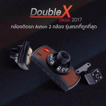 ASTON Double X Deluxe 2017 กล้องติดรถยนต์ 2กล้องรุ่นแรกที่ถูกที่สุด car cameras
