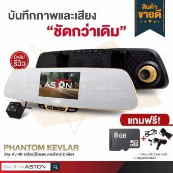 ASTON Phantom Kevlar กล้องติดรถยนต์