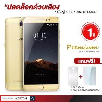ASTON Premium 3G 8GB (Gold) แถมฟรี! Silicone case + ฟิล์มกันรอย