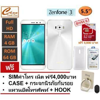 Asus Zenfone 3 จอ 5.5นิ้ว ZE552KL RAM4GB/ROM64GB (White) ประกันศูนย์ไทย ฟรี ของแถมสุดคุ้ม 4 รายการ