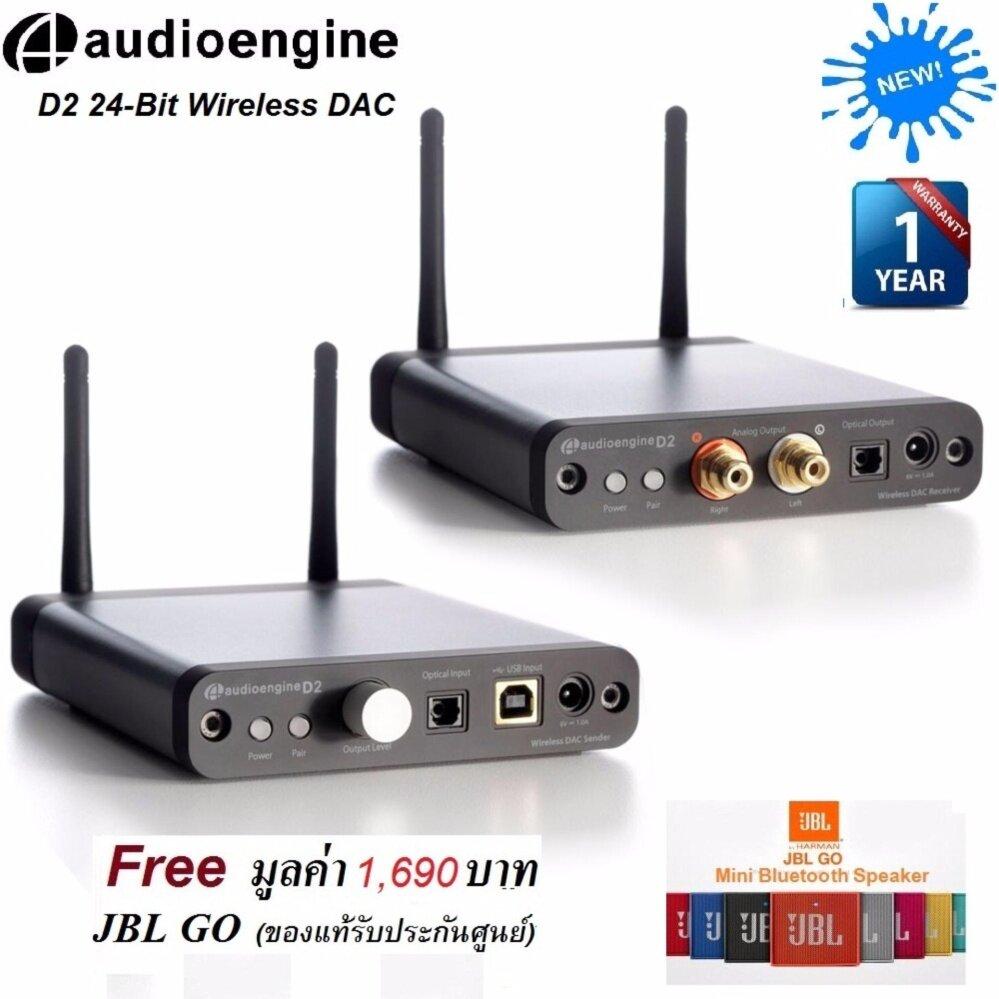 สอนใช้งาน  ตราด Audioengine D2 24-Bit Wireless DAC Digital Audio Converter สินค้าคุณภาพ DAC จาก Audioengine รับประกันศูนย์ 1 ปี แถมฟรี JBL Go Mini Bluetooth Speaker จำนวน 1 ตัว มูลค่า 1 690 บาท