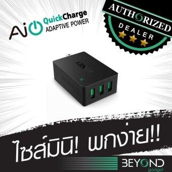 [พกง่าย ไซส์จิ๋ว] หัวชาร์จเร็ว Aukey Quick Charge Adaptive Power Wall Charger 3 Ports for iPhone 7  7 Plus 6s and other หัวปลั๊กไฟ อแดปเตอร์ ที่ชาร์จไฟ 3 ช่อง ชาร์จไวด้วยระบบ Fast Charge AI Power Adaptor