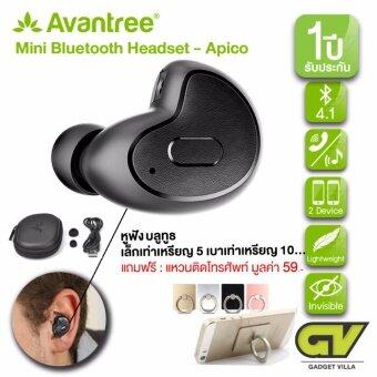 Avantree รุ่น Apico Mini Bluetooth Headset หูฟังบลูทูธ 4.1 ขนาดเล็ก พอดีหู มีไมโครโฟนในตัว ฟังเพลงได้ เชื่อมต่อสมาร์ทโฟนได้ 2 เครื่องพร้อมกัน น้ำหนักเบา (สีดำ) / แถมฟรี แหวนติดโทรศัพท์ มูลค่า 59.-