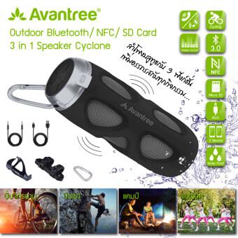 Avantree ลำโพงบลูทูธ เอนกประสงค์ 3 ฟังก์ชั่นNFC SD-Card รับสายโทรศัพท์ได้ มีไมค์โครโฟนในตัว ปีนเขาเดินป่าตั้งแคมป์พกพาได้ ป้องกันละอองน้ำและฝนกำลังขับ10W รุ่น Cyclone / Water Resistant Bluetooth Speaker of Cycling