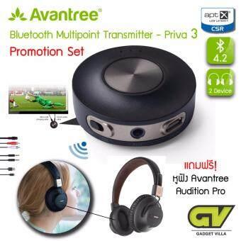 Avantree Priva III 3 - อุปกรณ์ส่งสัญญาณบลูทูธจากทีวี ส่งเสียงไปที่หูฟังบลูทูธ (สีดำ) / ฟรี Avantree หูฟังบลูทูธ NFC Hi-Fi สเตริโอ Low Latency รุ่น Audition Pro