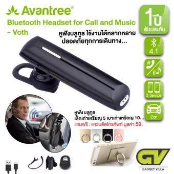 Avantree รุ่น Voth Small Talk Wireless Bluetooth Headset หูฟังบลูทูธ เวอร์ชั่น 4.1 สมอลทอร์ค โทรคุยสายสนทนาและฟังเพลงได้ แฮนด์ฟรี (สีดำ) / แถมฟรี แหวนติดโทรศัพท์ มูลค่า 59.-