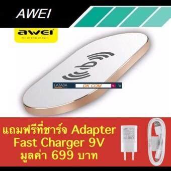 Awei รุ่น W2 แท่นชาร์จไร้สาย Wireless Charging Transmitter (แถมฟรี Adapter Fast Charger 9v มูลค่า 699 บาท)