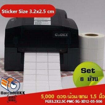 BarcodeBKK สติกเกอร์บาร์โค้ด กึ่งมันกึ่งด้านขนาด 3.2x2.5 ซม. (จำนวน 5000 ดวง/ม้วน) SET 6 ม้วน ใช้งานอเนกประสงค์หรือคู่เครื่องพิมพ์