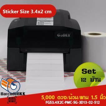 BarcodeBKK สติกเกอร์บาร์โค้ด กึ่งมันกึ่งด้านขนาด 3.4x2 ซม. (จำนวน5000 ดวง/ม้วน) SET 12 ม้วน ใช้งานอเนกประสงค์หรือคู่เครื่องพิมพ์