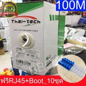 BB shop สายแลน CAT5e Thai-Tech กล่องเล็ก (100M/Box) ฟรี RJ45+Boot Lan 10ชุด