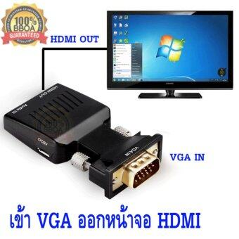 BB หัวแปลง สัญญาณ VGA