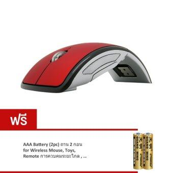 BEST 2.4Ghz Optical Foldable Wireless Mouse Mice เม้าส์ไร้สายSnap-in Transceiver For Computer Laptop Tablet - Red (ฟรี 2pcs AAAbattery แบตเตอรี่)