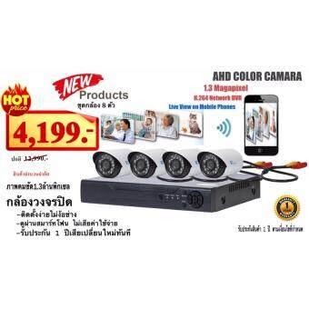 Best seller - กล้องวงจรปิด CCTV AHD 1.3 ล้านพิกเซล