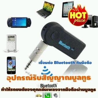 Bluetooth Speaker Car Bluetooth Music Receiver Hands-freeอุปกรณ์รับบลูทูธมือ · >>>>
