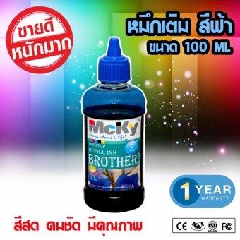 ราคา น้ำหมึก BROTHER สีฟ้า ขนาด 100 ml (Blue)