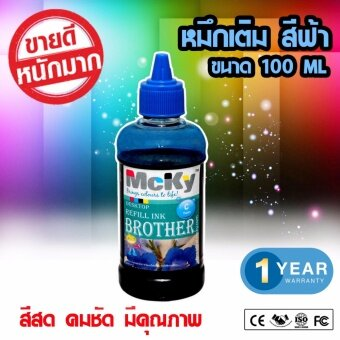 2561 น้ำหมึก BROTHER สีฟ้า ขนาด 100 ml (Blue)