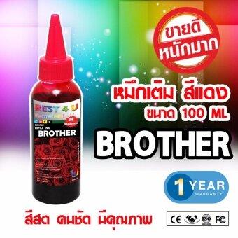 ซื้อ/ขาย BROTHER หมึกเติม ขนาด 100 ml (สีแดง/Red)