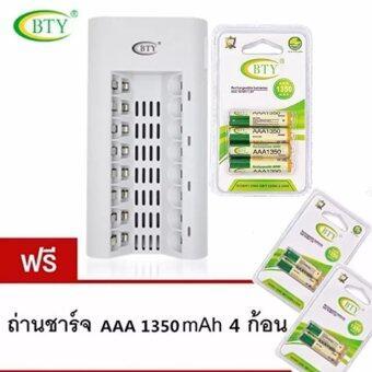 BTY ถ่านชาร์จ Rechargeable batteries AAA 1350 mAh Ni-MH 4 ก้อน และเครื่องชาร์จเร็ว 8 ช่อง 1 เครื่อง แถมฟรี ถ่านชาร์จ AAA 1350 mAh 4ก้อน ราคา260บาท