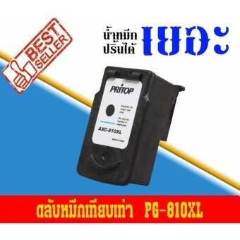 Canon Pixma MP237/IP2770/MX347/MX357/MX328/MP287/MP497/MP366/MX416/MX426/MP245/MP486/MX338/MP496/MP258 ใช้ตลับหมึกอิงค์เทียบเท่า รุ่น 810/PG 810/PG810XL/PG-810XL Pritop