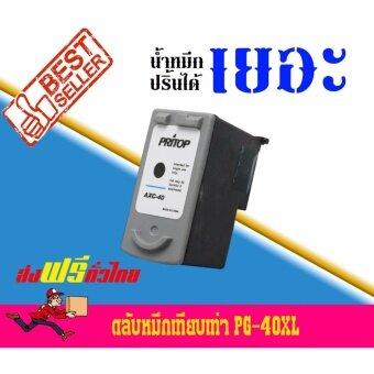 Canon Pixma MP476/MX308/MX318/iP1980ใช้ตลับหมึกอิงค์เทียบเท่า รุ่น40/PG40/PG 40/ PG-40XL Pritop ดำ 1 ตลับ