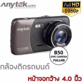 CAR Anytek กล้องติดรถยนต์ car cameras