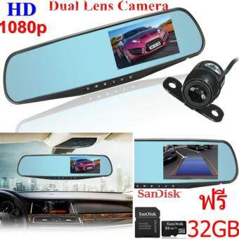 Car Camera กล้องติดรถยนต์ 4.3 Full HD 1080P รูปทรงกระจกมองหลัง พร้อมกล้องถอยหลัง S500-SL (ฟรี sandisk การ์ดหน่วยความจำ 32GB )
