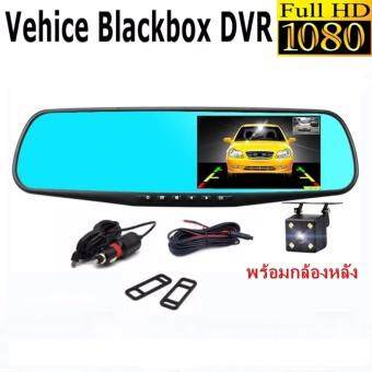 CAR Camera กล้องติดรถยนต์ กระจกกล้องหน้า/หลัง รุ่น HW-500 Vehicle BlackBOX DVR