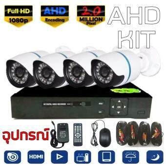 ประกาศขาย CCTV AHD KIT 1080P ชุดกล้องวงจรปิด HDMI AHD 2.0MP - 4CH