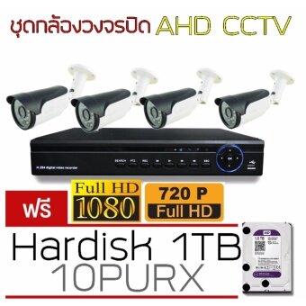 CCTV AHD KIT ชุดกล้องวงจรปิด 4 กล้อง HD AHD KIT 1.3 Mp (White) +Hardisk 1TB 10PURX
