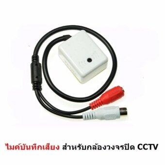 ไมค์บันทึกเสียงสำหรับกล้องวงจรปิด CCTV มีปุ่มปรับกันเสียงหอน MIC for CCTV