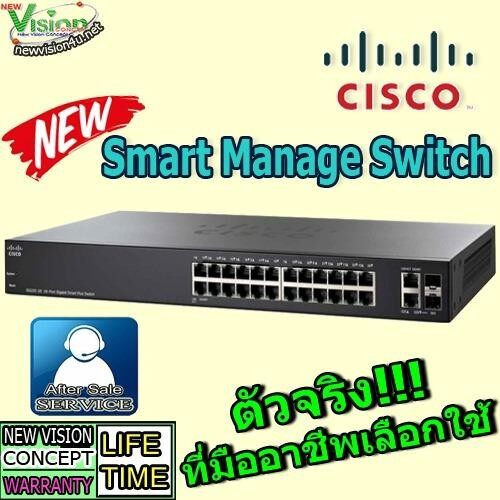 Cisco SG220-26 26-Port Gigabit Smart Switch ขนส่งโดย Kerry Express