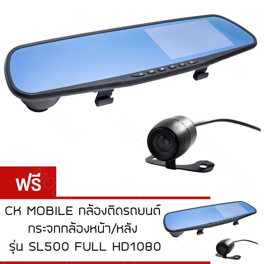 CK MOBILE กล้องติดรถยนต์ กระจกกล้องหน้า/หลัง รุ่น SL500 FULL HD1080 ฟรีCK MOBILE กล้องติดรถยนต์ กระจกกล้องหน้า/หลัง รุ่น SL500 FULL HD1080