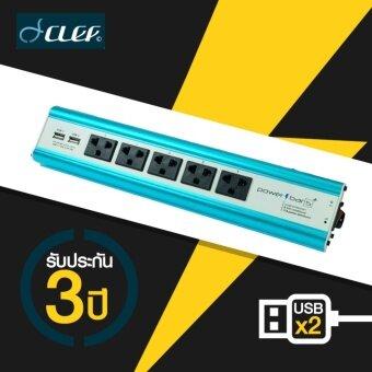 อยากขาย Clef Power Bar 5+ ปลั๊กกรองไฟ กันไฟกระชาก พร้อมช่องต่อ USB - สีฟ้า