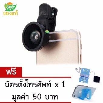 Clip Lens super wide เลนส์มือถือ เลนส์เซลฟี่ (Black)