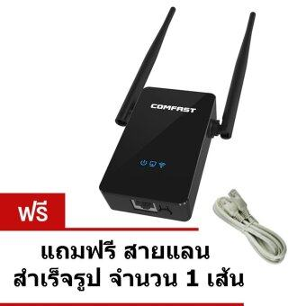 COMFAST Wifi Repeater Wireless N 2.4GHz รุ่น CF-WR302S (Black)
