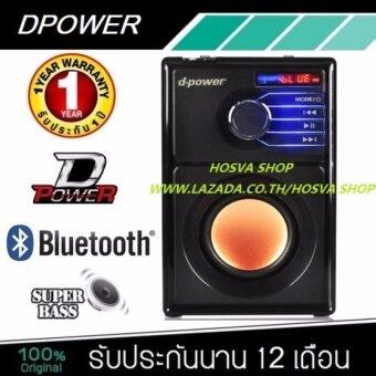 D POWER ลำโพง บลูทูธ Subwoofer D-Power 2.1 รุ่น DP-A11 มีช่องเสียบไมค์ (สีดำ)