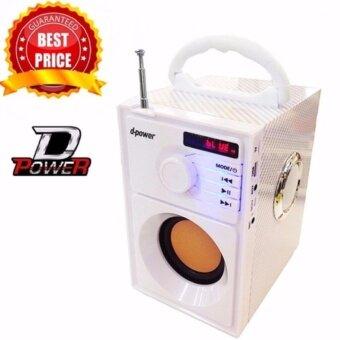 D POWER ลำโพง Bluetooth Subwoofer D-Power 2.1 รุ่น DP-A11 มีช่องเสียบไมค์ (สีขาว)