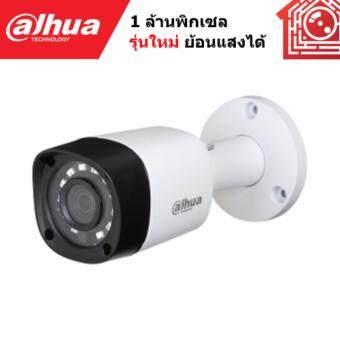 Dahua กล้องวงจรปิด HD-CVI รุ่น HFW1000RM-S3 1ล้านพิกเซล