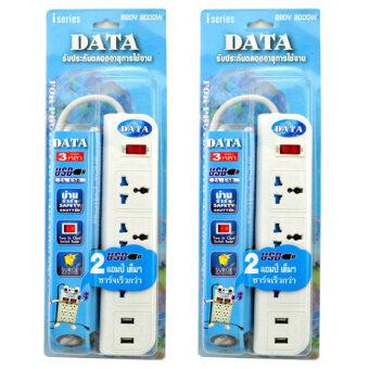 รีวิวพันทิป DATA รางปลั๊ก 3 ช่อง 2 USB รุ่น WL-15i 3 หลา - แพคคู่ 2 ชิ้น