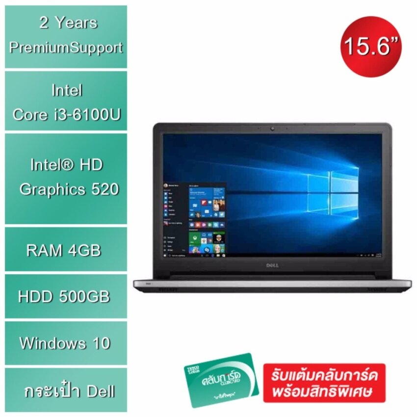 DELL โน๊ตบุ๊ค 15.6 Intel Core i3 Inspiron 4GB/500GB Windows 10 รุ่น 5559-W561092TH