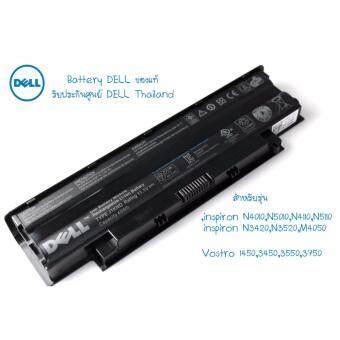 ซื้อ/ขาย แบตเตอรี่ DELL Battery DELL inspiron N4110, N5110 ของแท้ ประกันศูนย์ DELL