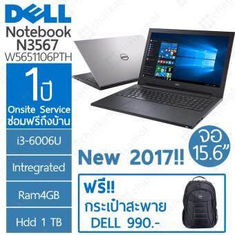 """ซื้อ/ขาย Dell Inspiron 3567-W5651106PTH 15.6""""HD / i3-6006U / HD Graphic / 4GB / 1 TB (Grey)"""