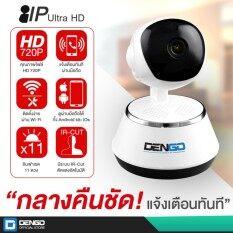 Dengo IP Ultra HD กล้องวงจรปิดดูออนไลน์ผ่านมือถือ อินฟาเรด 11 ดวง คมชัดระดับ HD  (White)