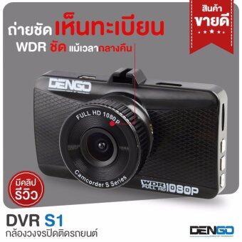 DENGO S1 รุ่นใหม่ 2017 กล้องติดรถยนต์ Full HD 1080p ถ่ายชัดเห็นทะเบียน ในราคาคุ้มค่า น่าซื้อที่สุดในท้องตลาด (Black)
